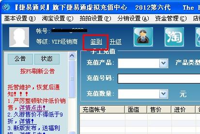 捷易通官网网址_捷易通VIP版新功能揭晓_帮助中心_捷易通官方网站